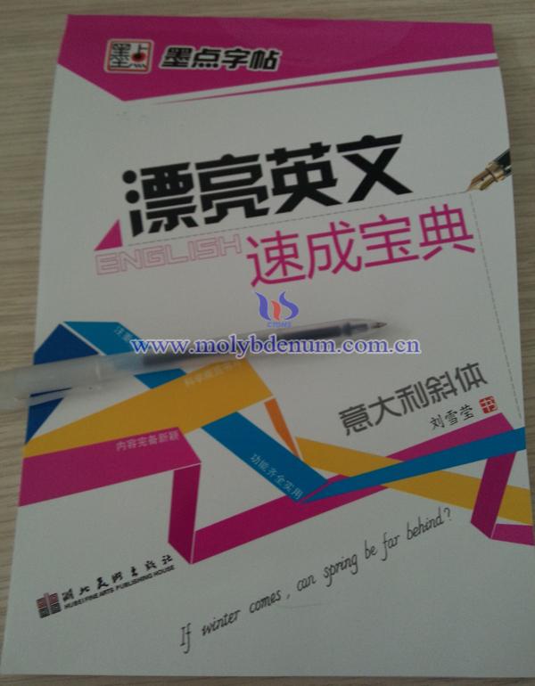 English Copybook