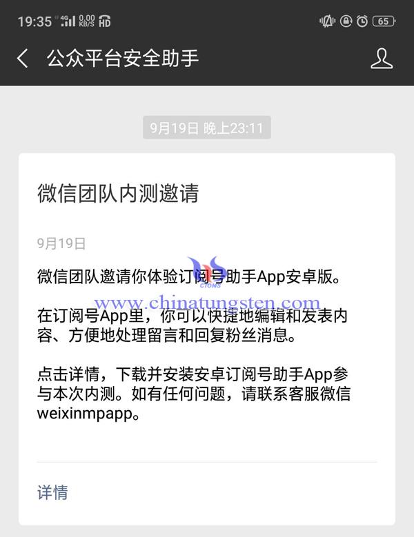 微信订阅号助手APP内测邀请