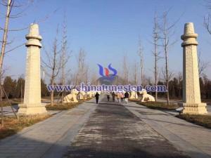 明鲁王陵图片