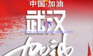武汉加油图片